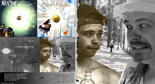 DVD Н-ХЗС
