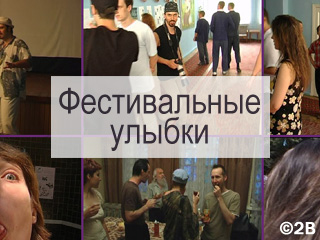 film FESTIVAL SMILES in Russian